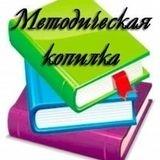 материалы для учителей