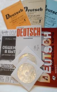 Учебно-методический комплекс для самостоятельного изучения немецкого языка